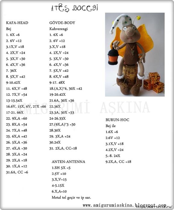 Амигурами. СВЕТЛЯЧОК крючком (2) (578x700, 175Kb)