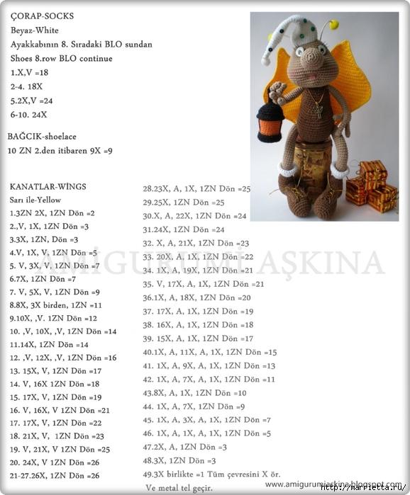 Амигурами. СВЕТЛЯЧОК крючком (4) (578x700, 213Kb)
