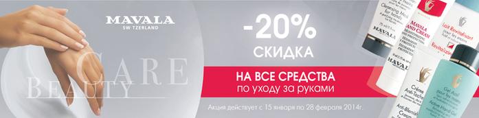 ������ 20% �� �������� ��� ��� �� MAVALA