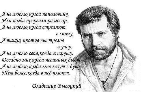 высоцкий (492x320, 43Kb)