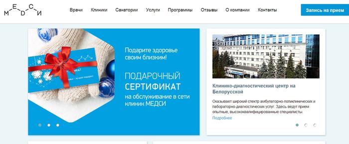 Медси - частная клиника в москве и Московской области/4682845_3 (700x289, 157Kb)