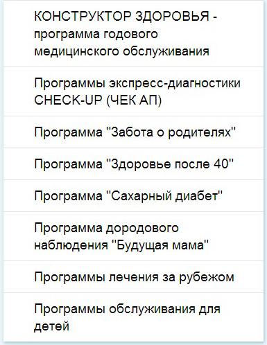 частные клиники Москвы Медси/4682845_2 (385x498, 187Kb)