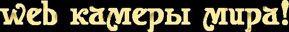 4maf.ru_pisec_2014.01.20_18-40-10_52dccde0d2d1f (575x65, 20Kb)