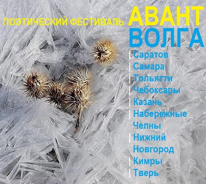 Авант-Волга