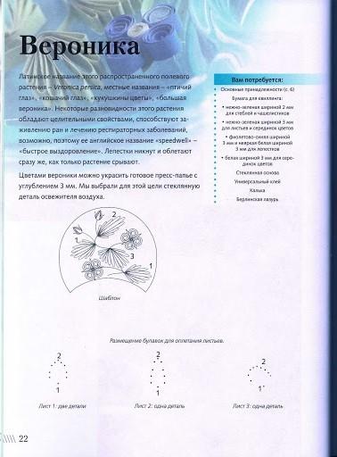 img029 (378x512, 116Kb)