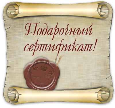 Подарки-впечатления и подарочные сертификаты