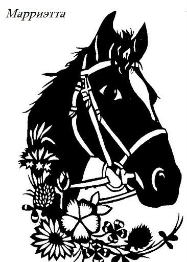 силуэт лошади (366x512, 105Kb)