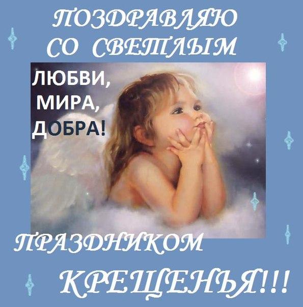 Видео открытка скачать с крещением