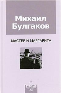 Булгаков - Мастер и Маргарита (200x304, 32Kb)