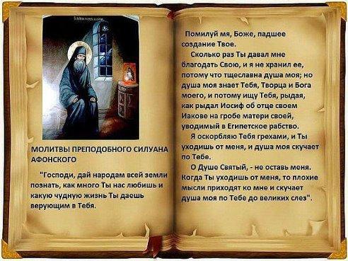 Молитва старцу пансофия афонского