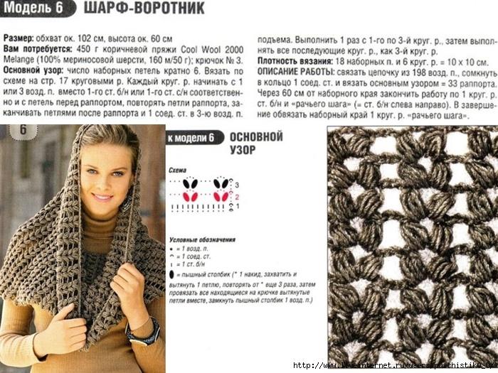 шарф - воротник (700x525, 317Kb)