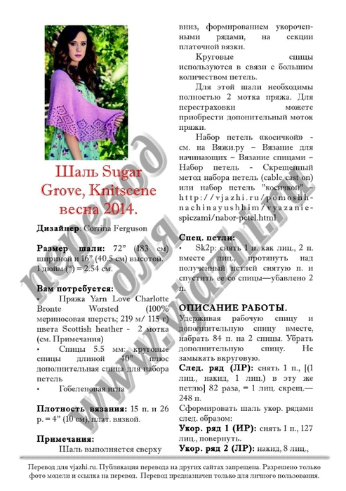 Sugar_grove_p1 (493x700, 202Kb)