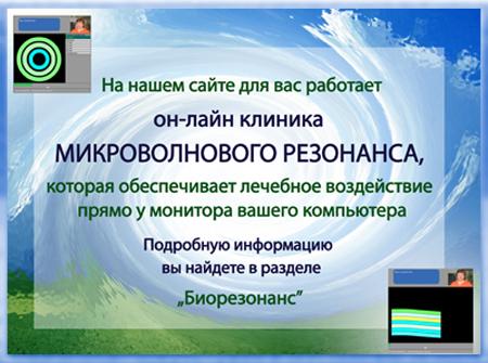 он-лайн клиника микроволнового резонанса (450x335, 146Kb)