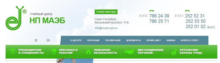 выучиться на рабочего, повышение квалификации курсы охраны труда,/4682845_Bezimyannii (700x202, 114Kb)