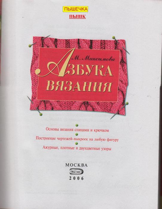 Azbuka-vyazaniya.page002 (542x700, 307Kb)