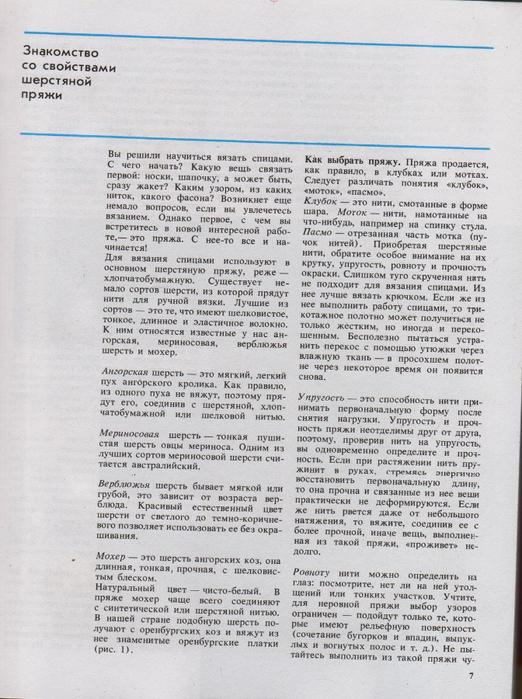Azbuka-vyazaniya.page004 (522x700, 378Kb)
