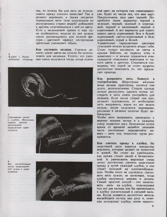 Azbuka-vyazaniya.page006 (539x700, 366Kb)