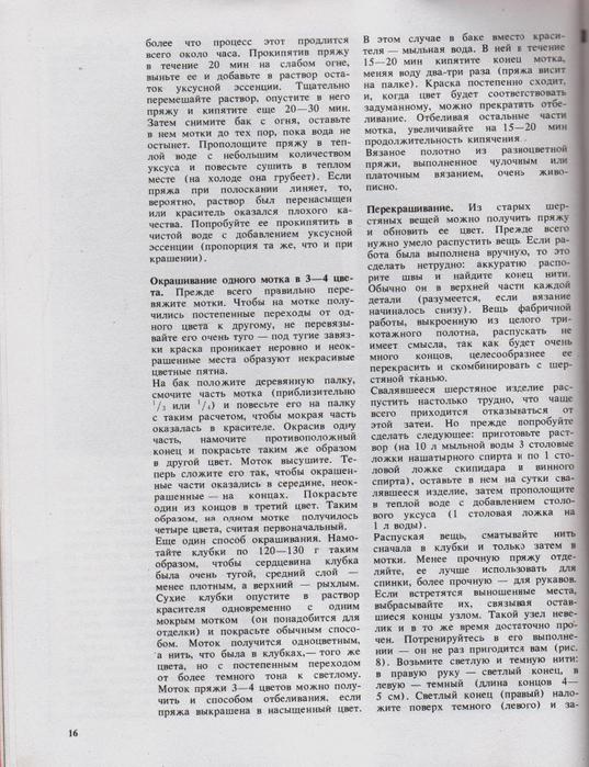 Azbuka-vyazaniya.page013 (537x700, 398Kb)