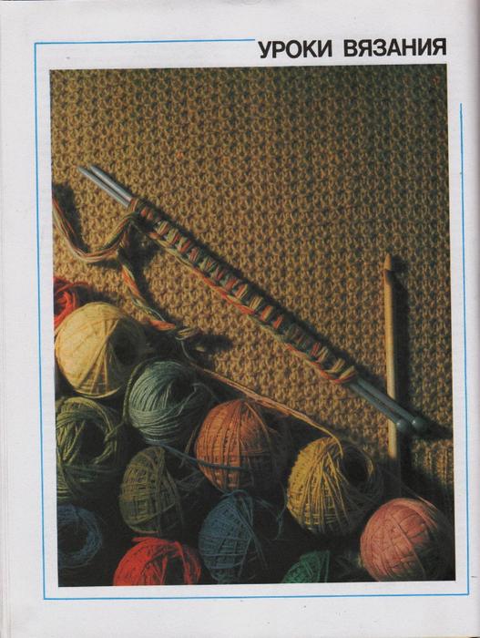 Azbuka-vyazaniya.page015 (527x700, 445Kb)