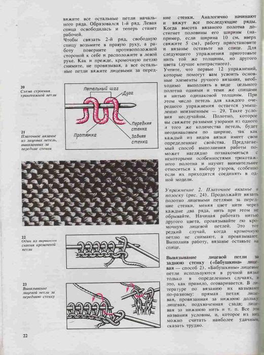Azbuka-vyazaniya.page019 (521x700, 266Kb)