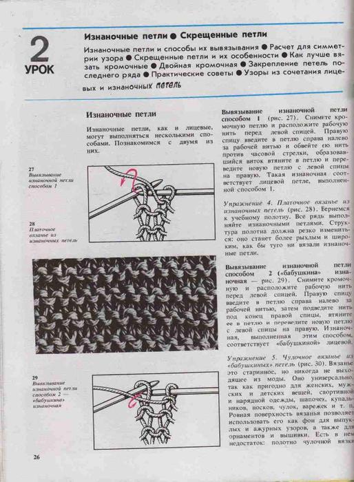 Azbuka-vyazaniya.page023 (514x700, 278Kb)