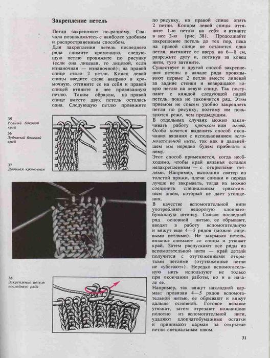 Azbuka-vyazaniya.page028 (528x700, 269Kb)