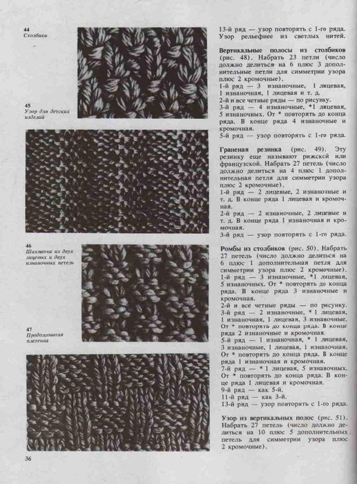 Azbuka-vyazaniya.page033 (517x700, 286Kb)
