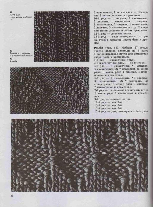 Azbuka-vyazaniya.page037 (515x700, 295Kb)