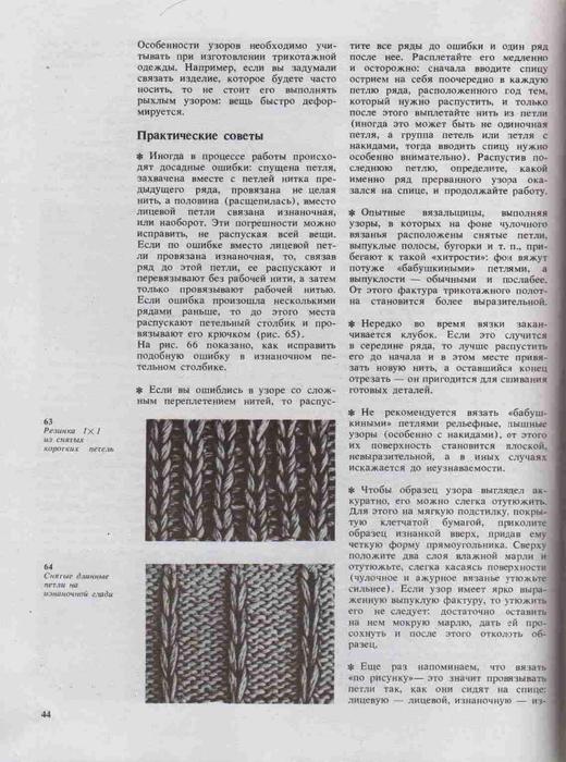 Azbuka-vyazaniya.page041 (520x700, 263Kb)