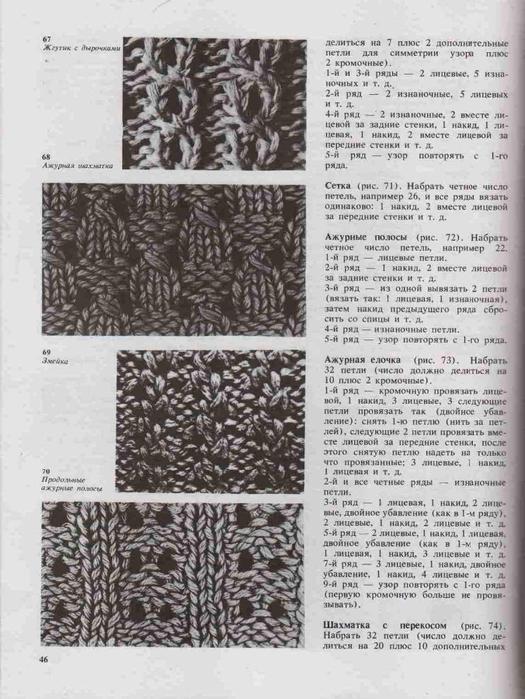 Azbuka-vyazaniya.page043 (525x700, 280Kb)