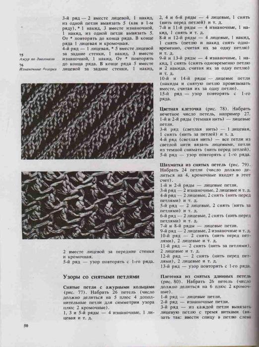 Azbuka-vyazaniya.page047 (522x700, 276Kb)