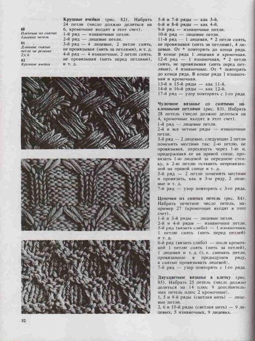 Azbuka-vyazaniya.page049 (525x700, 300Kb)