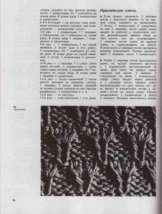 Azbuka-vyazaniya.page053 (529x700, 266Kb)
