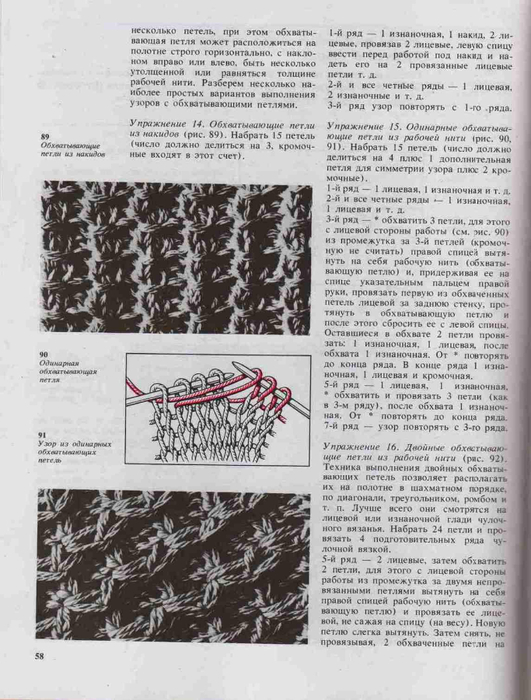 Azbuka-vyazaniya.page055 (531x700, 283Kb)
