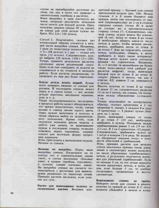 Azbuka-vyazaniya.page091  (535x700, 281Kb)