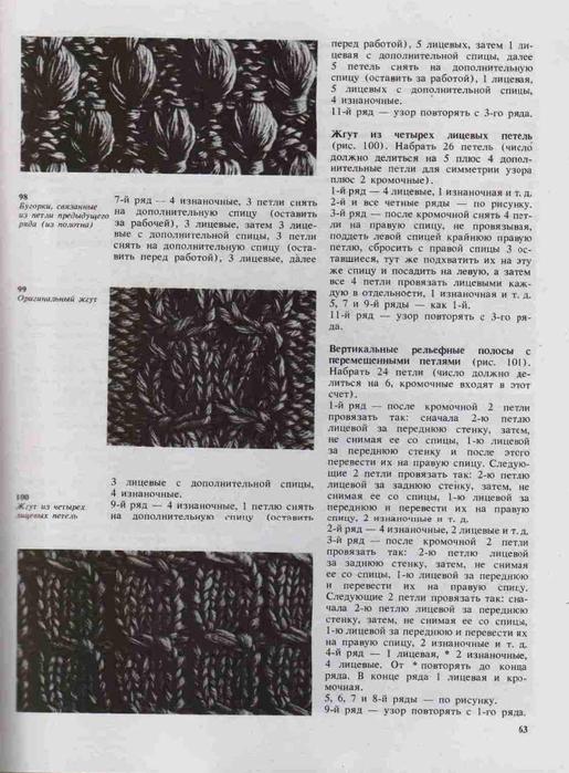 Azbuka-vyazaniya.page060 (515x700, 266Kb)