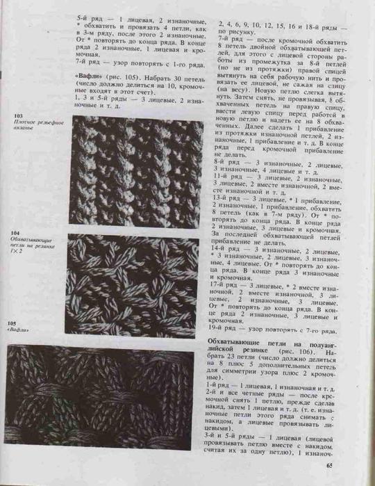 Azbuka-vyazaniya.page062 (540x700, 277Kb)