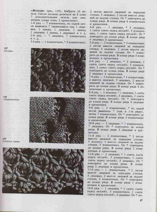Azbuka-vyazaniya.page064 (520x700, 280Kb)