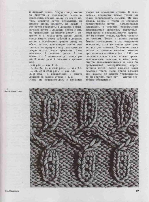 Azbuka-vyazaniya.page066 (517x700, 269Kb)