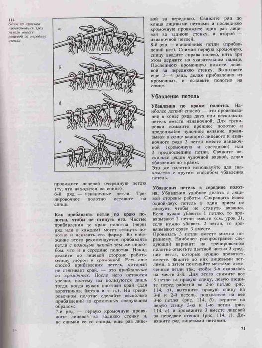 Azbuka-vyazaniya.page068 (527x700, 276Kb)
