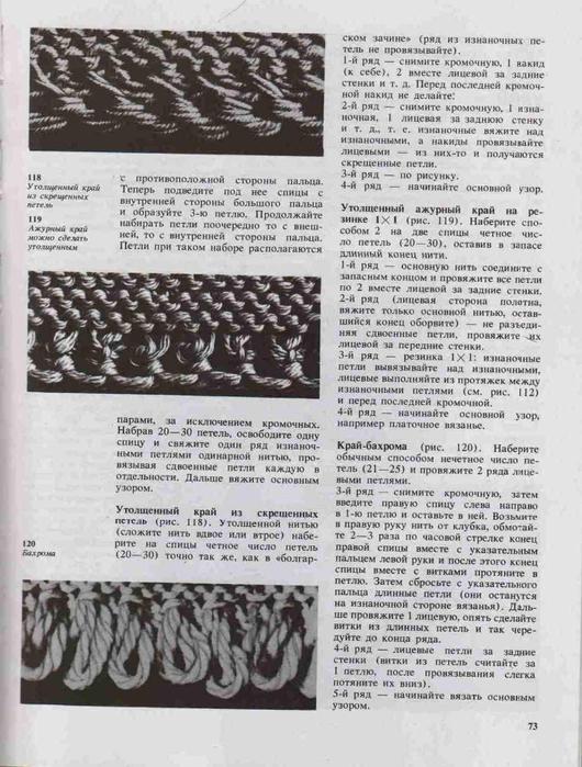 Azbuka-vyazaniya.page070 (530x700, 289Kb)
