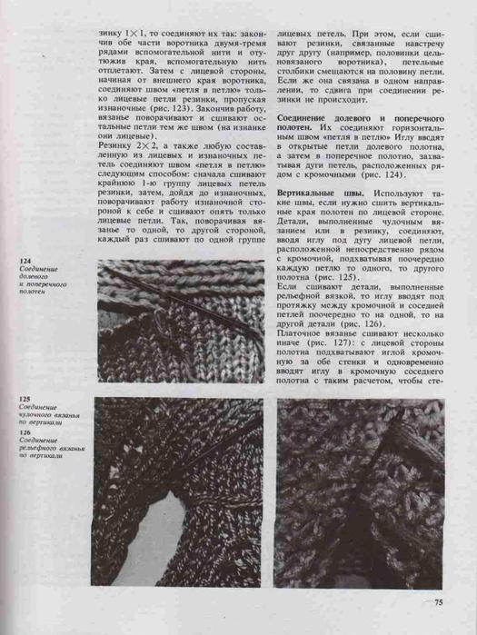 Azbuka-vyazaniya.page072 (525x700, 262Kb)