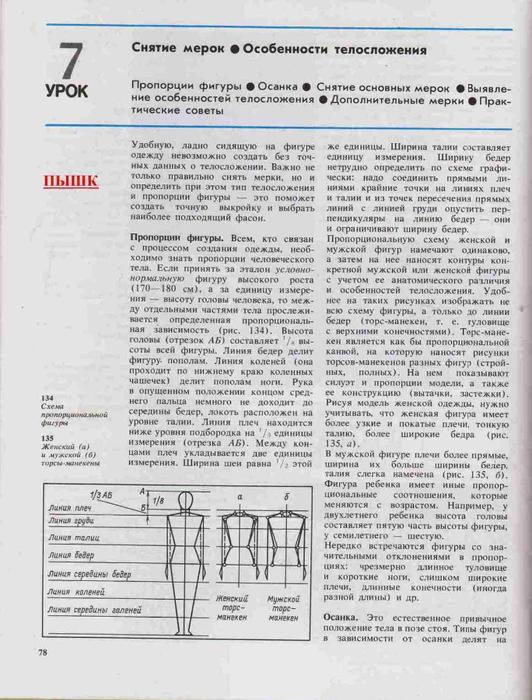 Azbuka-vyazaniya.page075 (532x700, 260Kb)
