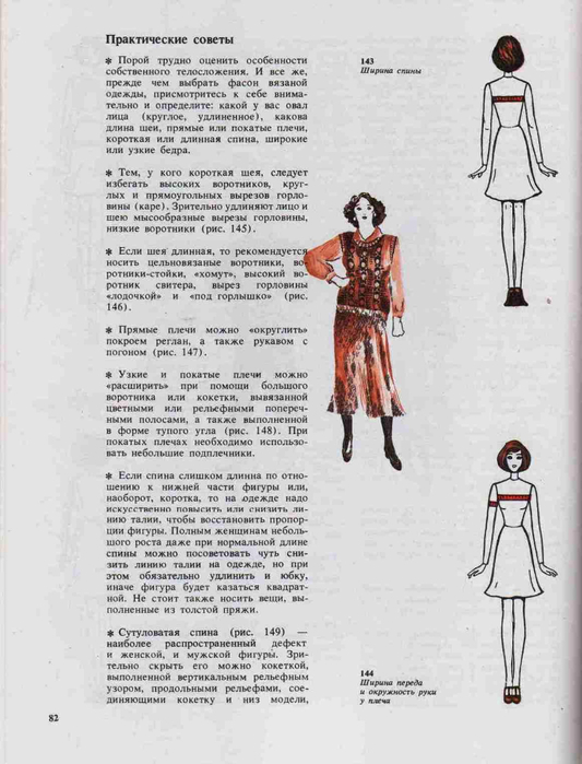Azbuka-vyazaniya.page079 (533x700, 226Kb)