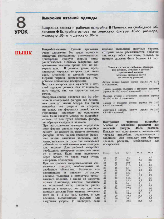 Azbuka-vyazaniya.page083 (525x700, 258Kb)