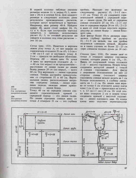 Azbuka-vyazaniya.page084 (533x700, 243Kb)