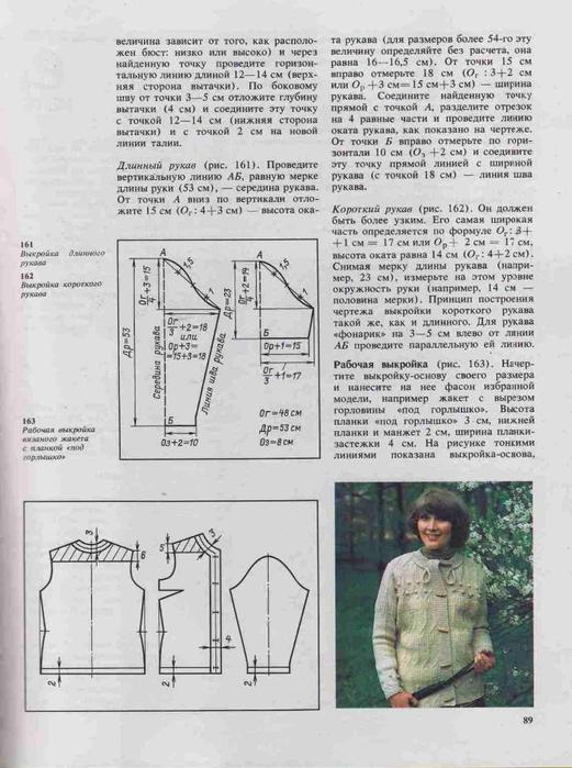 Azbuka-vyazaniya.page086 (521x700, 244Kb)