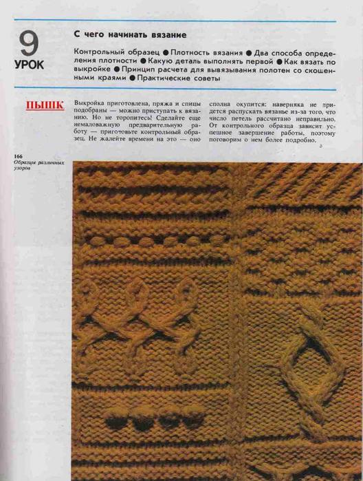 Azbuka-vyazaniya.page088 (528x700, 412Kb)