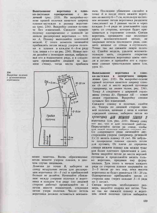 Azbuka-vyazaniya.page130 (515x700, 236Kb)