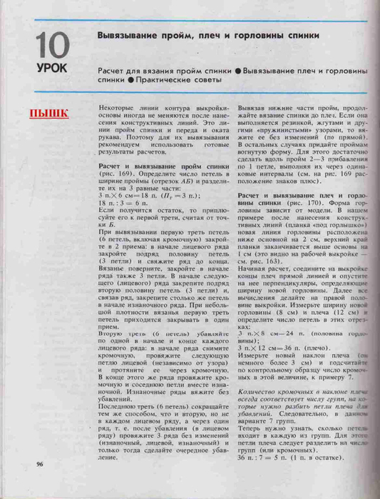 Azbuka-vyazaniya.page093 (533x700, 260Kb)